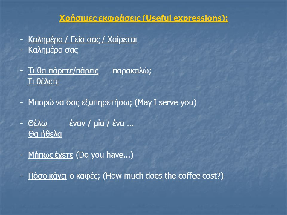 Χρήσιμες εκφράσεις (Useful expressions):