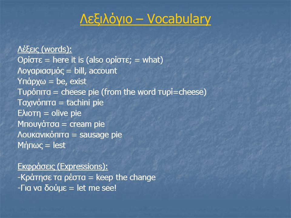 Λεξιλόγιο – Vocabulary