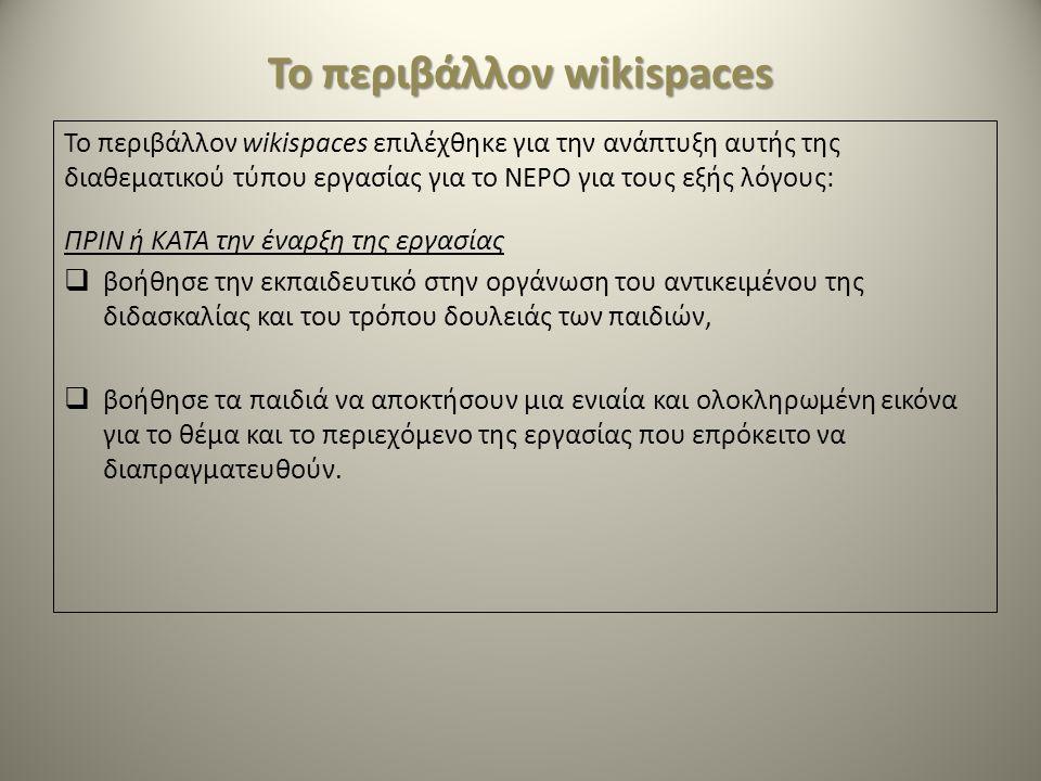 Το περιβάλλον wikispaces