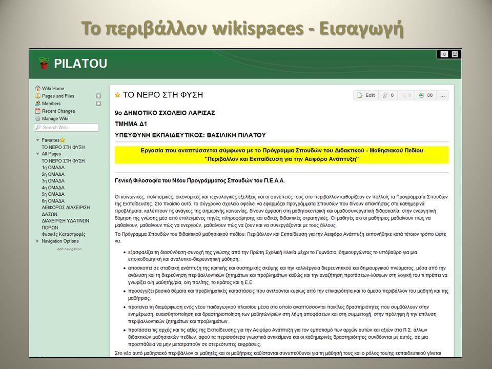 Το περιβάλλον wikispaces - Εισαγωγή
