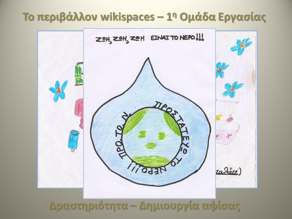 Το περιβάλλον wikispaces – 1η Ομάδα Εργασίας
