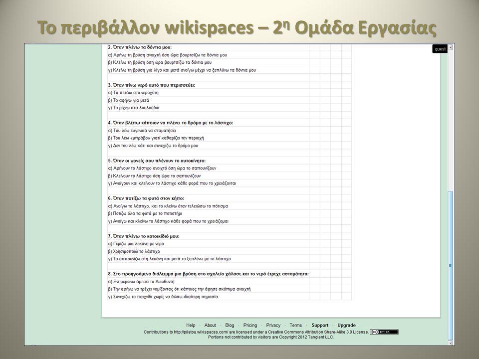 Το περιβάλλον wikispaces – 2η Ομάδα Εργασίας