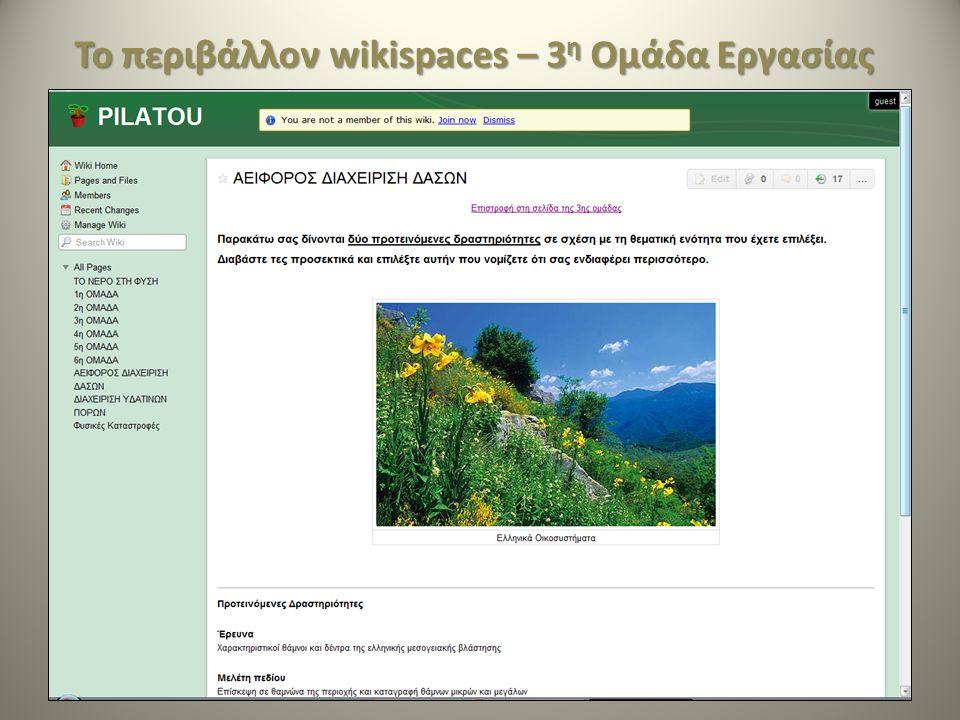 Το περιβάλλον wikispaces – 3η Ομάδα Εργασίας