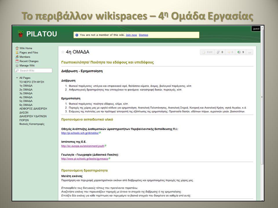 Το περιβάλλον wikispaces – 4η Ομάδα Εργασίας