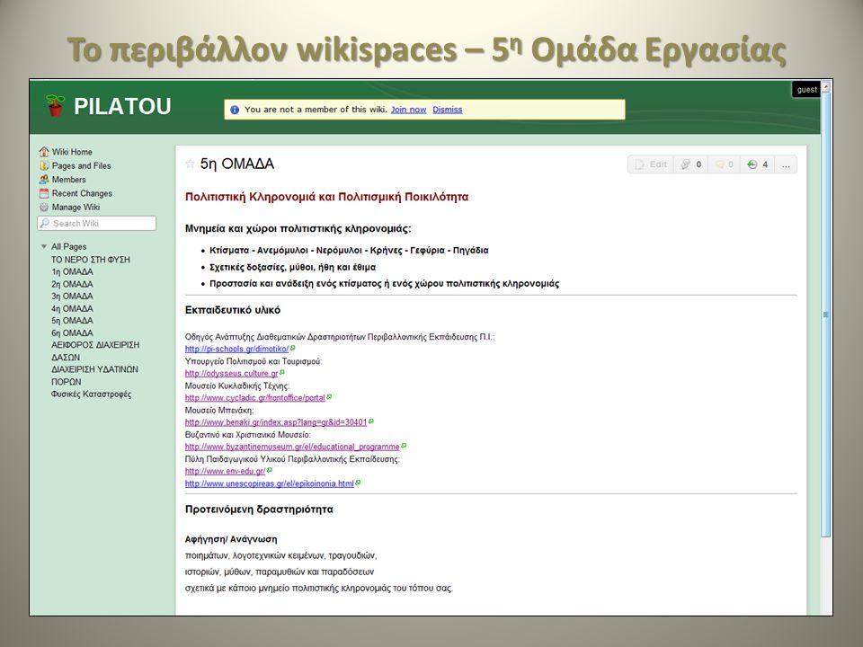Το περιβάλλον wikispaces – 5η Ομάδα Εργασίας