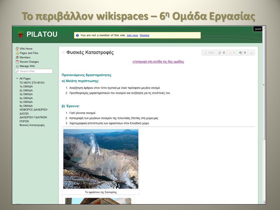 Το περιβάλλον wikispaces – 6η Ομάδα Εργασίας