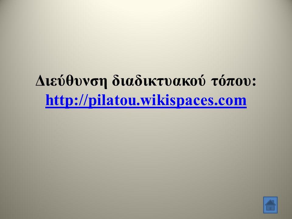 Διεύθυνση διαδικτυακού τόπου: http://pilatou.wikispaces.com