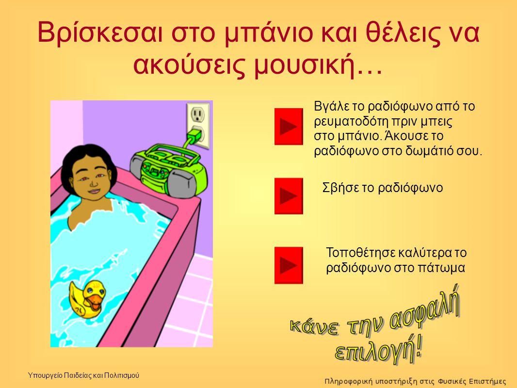 Βρίσκεσαι στο μπάνιο και θέλεις να ακούσεις μουσική…