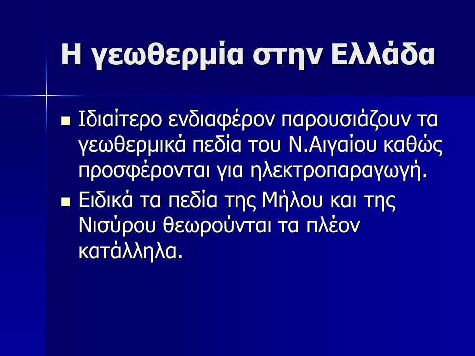 Η γεωθερμία στην Ελλάδα
