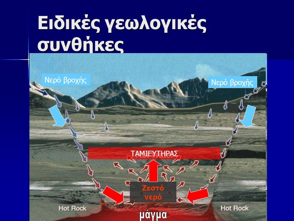 Ειδικές γεωλογικές συνθήκες