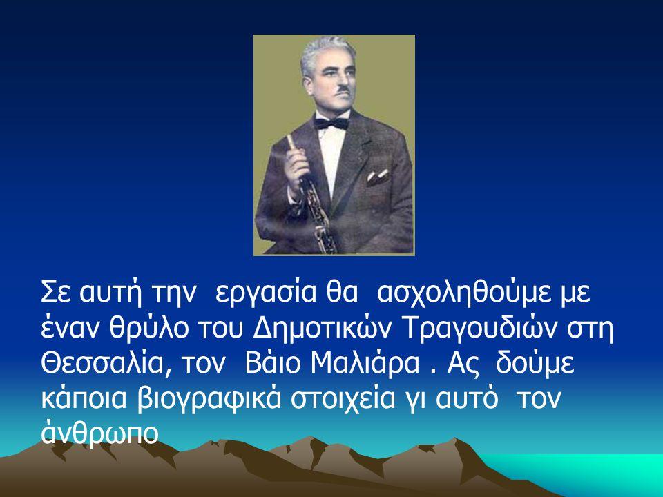 Σε αυτή την εργασία θα ασχοληθούμε με έναν θρύλο του Δημοτικών Τραγουδιών στη Θεσσαλία, τον Βάιο Μαλιάρα .