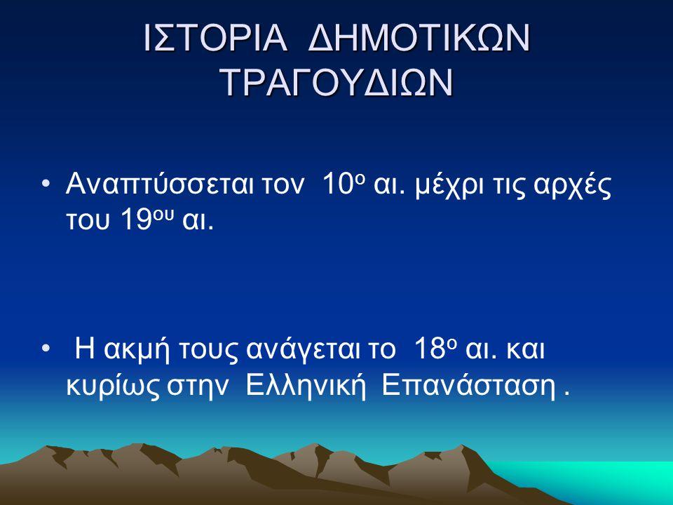 ΙΣΤΟΡΙΑ ΔΗΜΟΤΙΚΩΝ ΤΡΑΓΟΥΔΙΩΝ