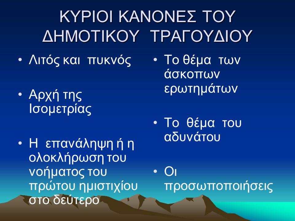 ΚΥΡΙΟΙ ΚΑΝΟΝΕΣ ΤΟΥ ΔΗΜΟΤΙΚΟΥ ΤΡΑΓΟΥΔΙΟΥ