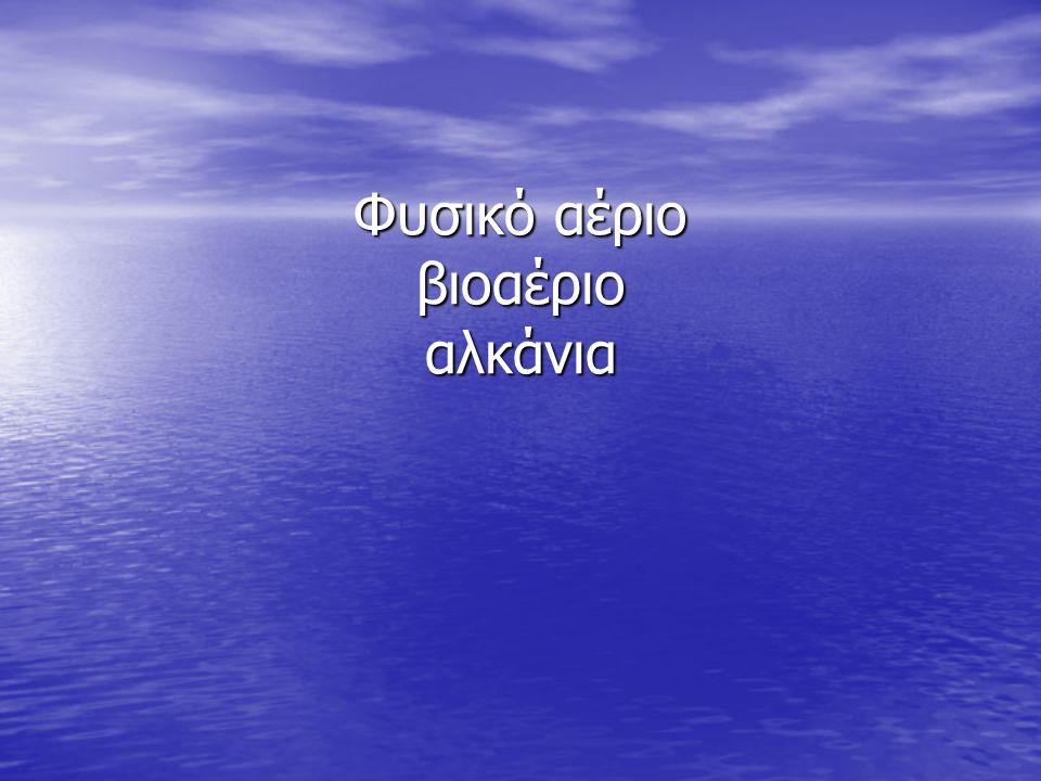 Φυσικό αέριο βιοαέριο αλκάνια
