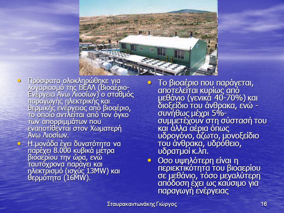Σταυρακαντωνάκης Γιώργος