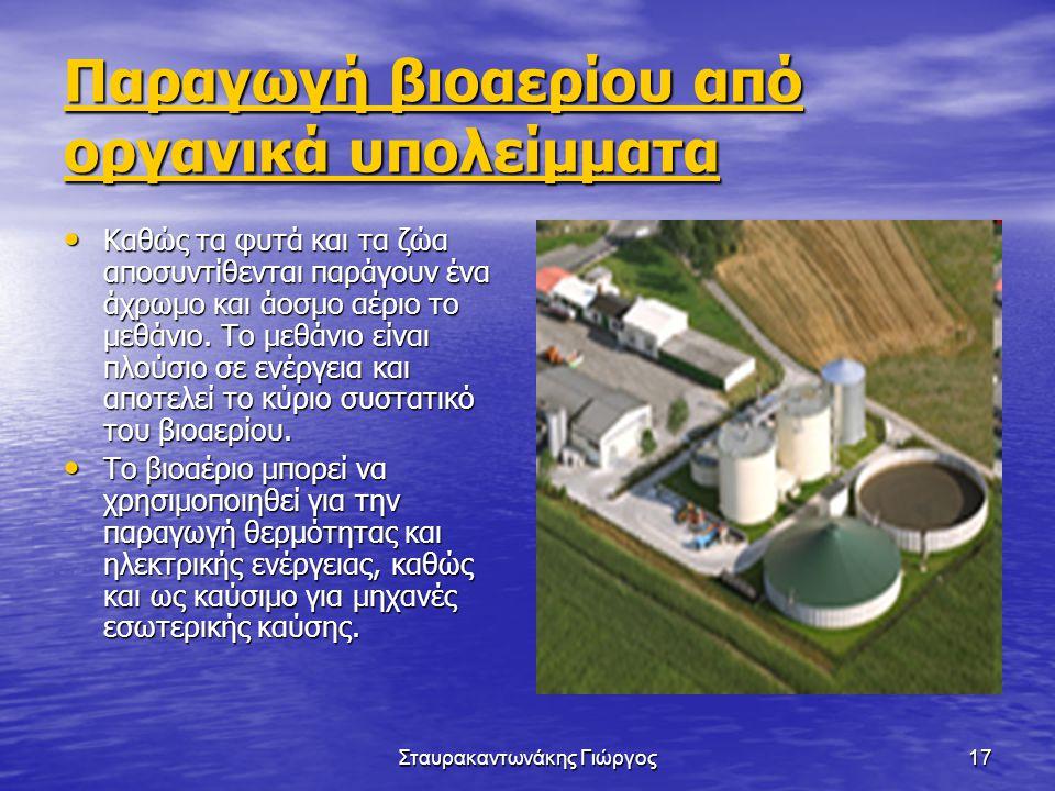 Παραγωγή βιοαερίου από οργανικά υπολείμματα