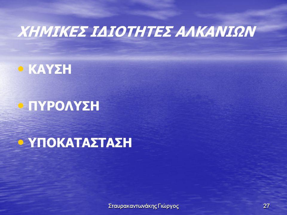 ΧΗΜΙΚΕΣ ΙΔΙΟΤΗΤΕΣ ΑΛΚΑΝΙΩΝ