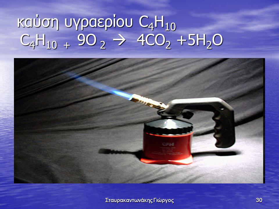 καύση υγραερίου C4H10 C4H10 + 9O 2  4CO2 +5H2O