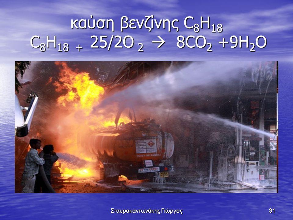 καύση βενζίνης C8H18 C8H18 + 25/2O 2  8CO2 +9H2O