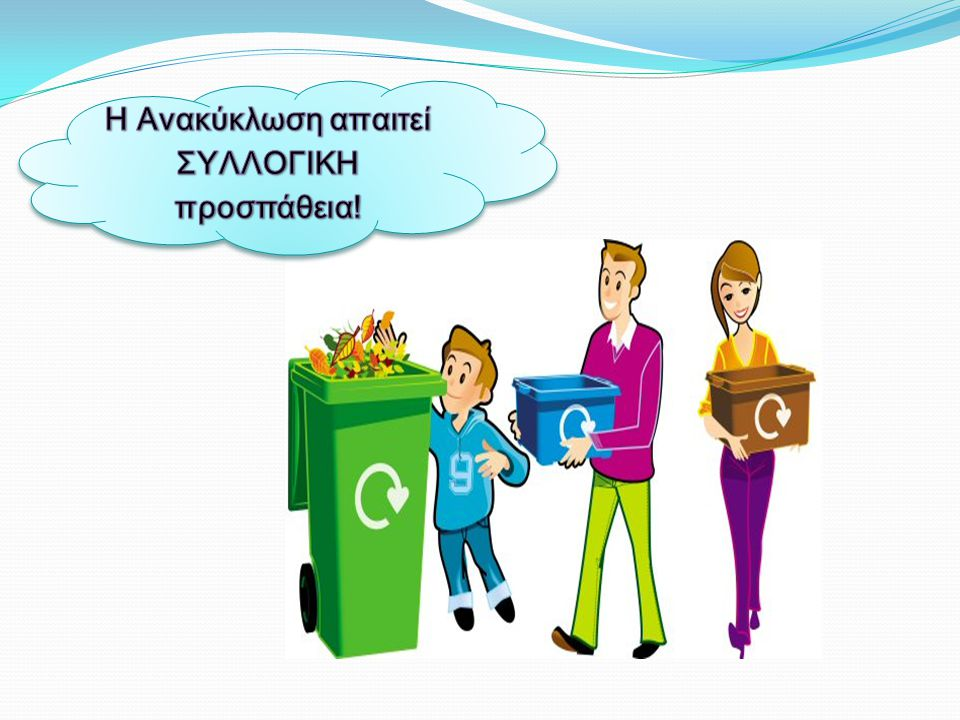Η Ανακύκλωση απαιτεί ΣΥΛΛΟΓΙΚΗ προσπάθεια!