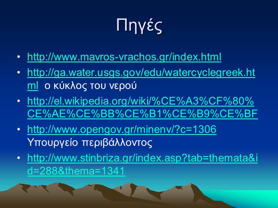 Πηγές http://www.mavros-vrachos.gr/index.html