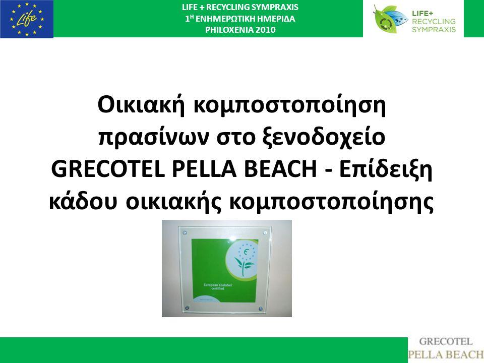 Οικιακή κομποστοποίηση πρασίνων στο ξενοδοχείο GRECOTEL PELLA BEACΗ - Επίδειξη κάδου οικιακής κομποστοποίησης