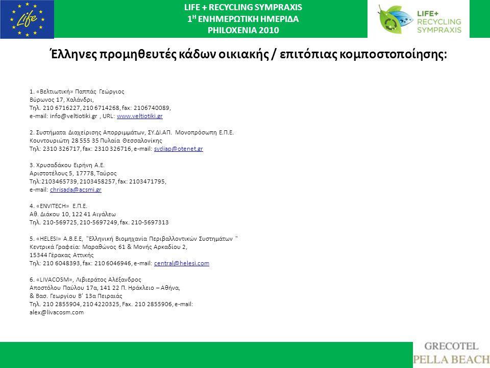 Έλληνες προμηθευτές κάδων οικιακής / επιτόπιας κομποστοποίησης: