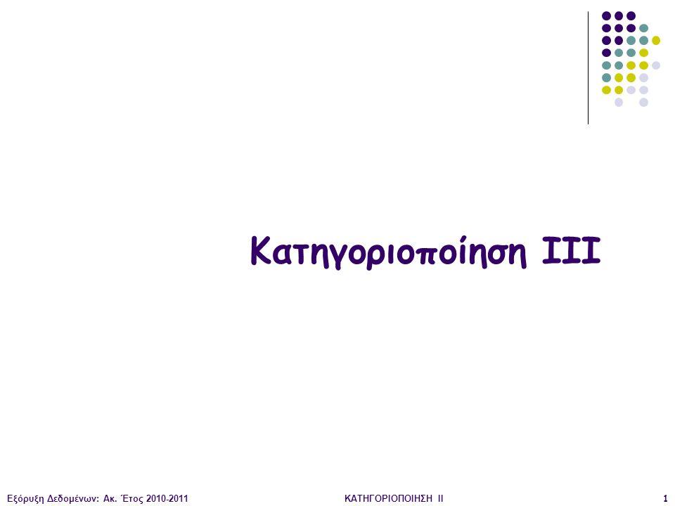 Κατηγοριοποίηση ΙΙI Εξόρυξη Δεδομένων: Ακ. Έτος 2010-2011