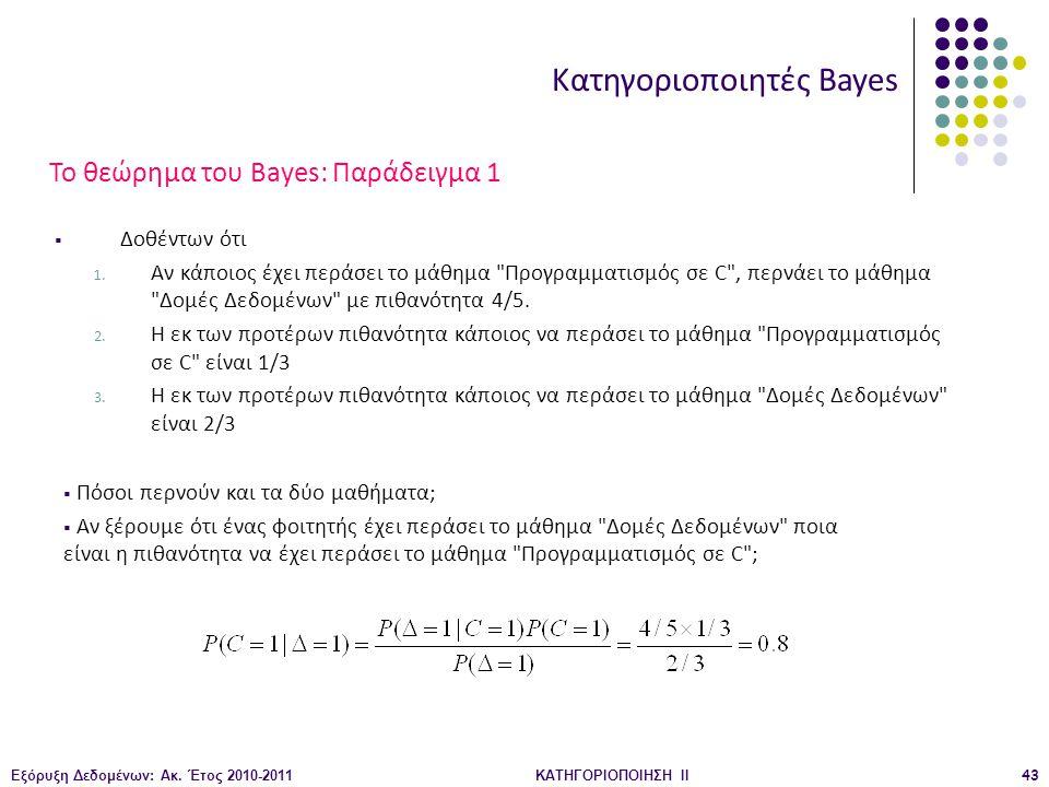 Το θεώρημα του Bayes: Παράδειγμα 1