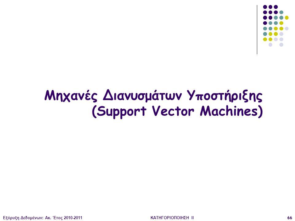 Μηχανές Διανυσμάτων Υποστήριξης (Support Vector Machines)