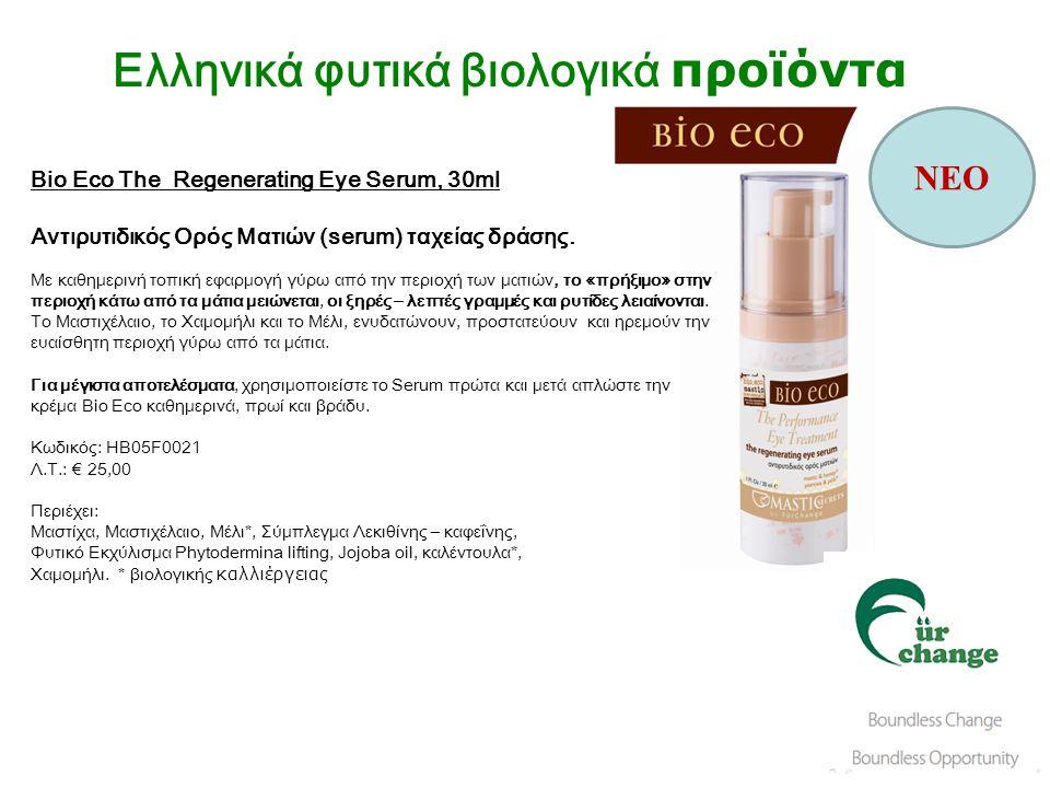 Ελληνικά φυτικά βιολογικά προϊόντα