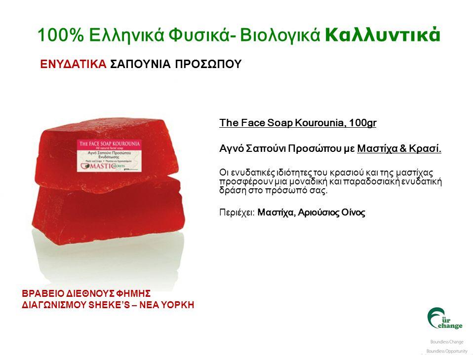 100% Ελληνικά Φυσικά- Βιολογικά Καλλυντικά