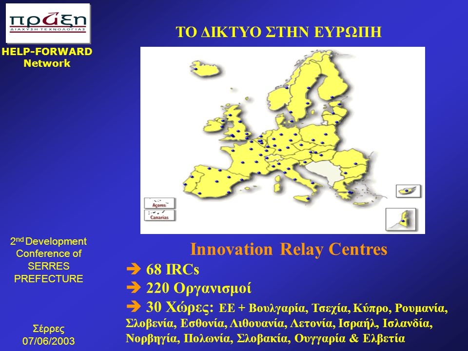 Innovation Relay Centres