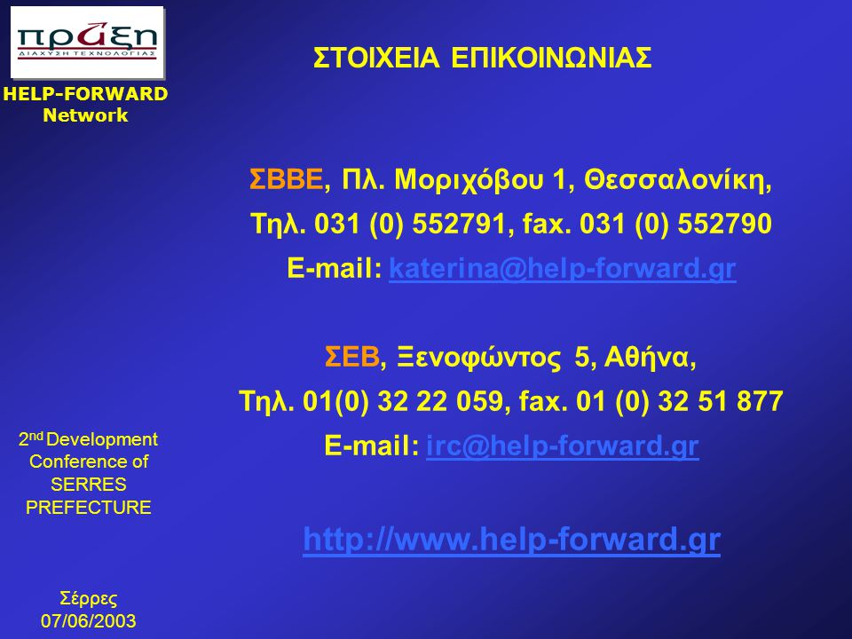 http://www.help-forward.gr ΣΤΟΙΧΕΙΑ ΕΠΙΚΟΙΝΩΝΙΑΣ