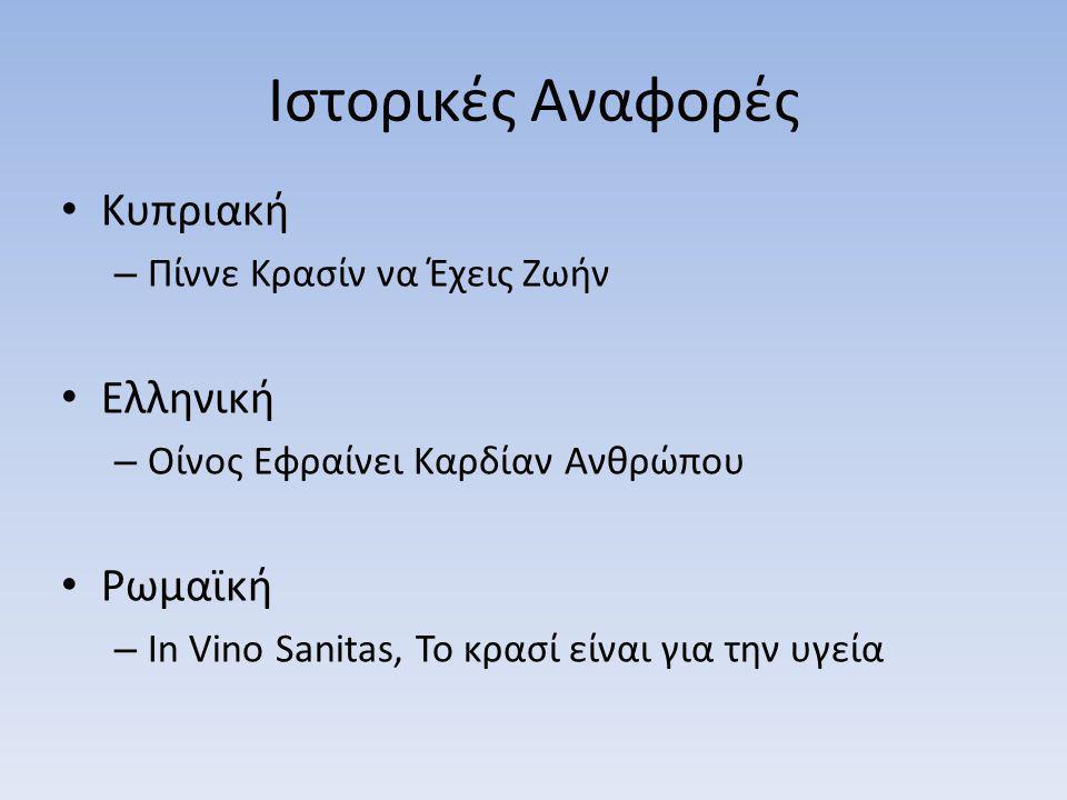 Ιστορικές Αναφορές Κυπριακή Ελληνική Ρωμαϊκή