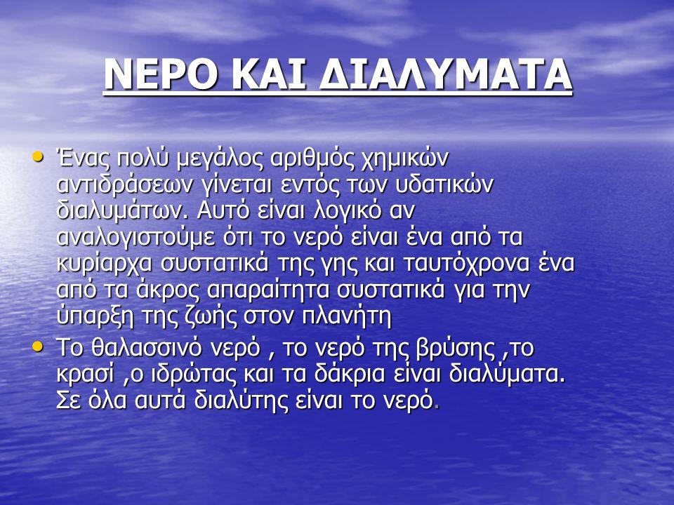 NEΡΟ ΚΑΙ ΔΙΑΛΥΜΑΤΑ
