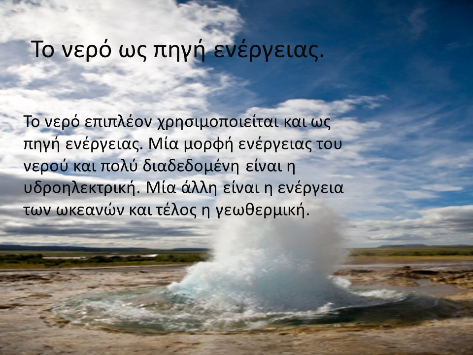Το νερό ως πηγή ενέργειας.