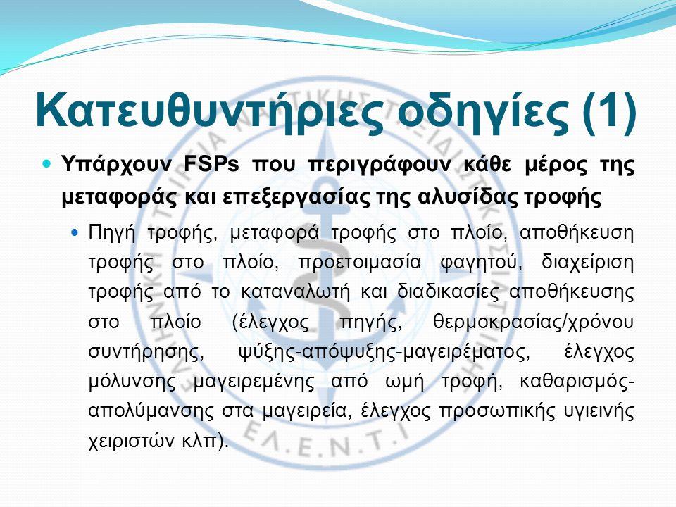 Κατευθυντήριες οδηγίες (1)