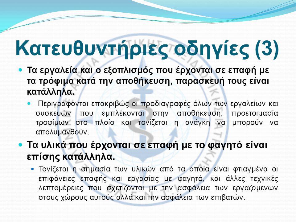 Κατευθυντήριες οδηγίες (3)