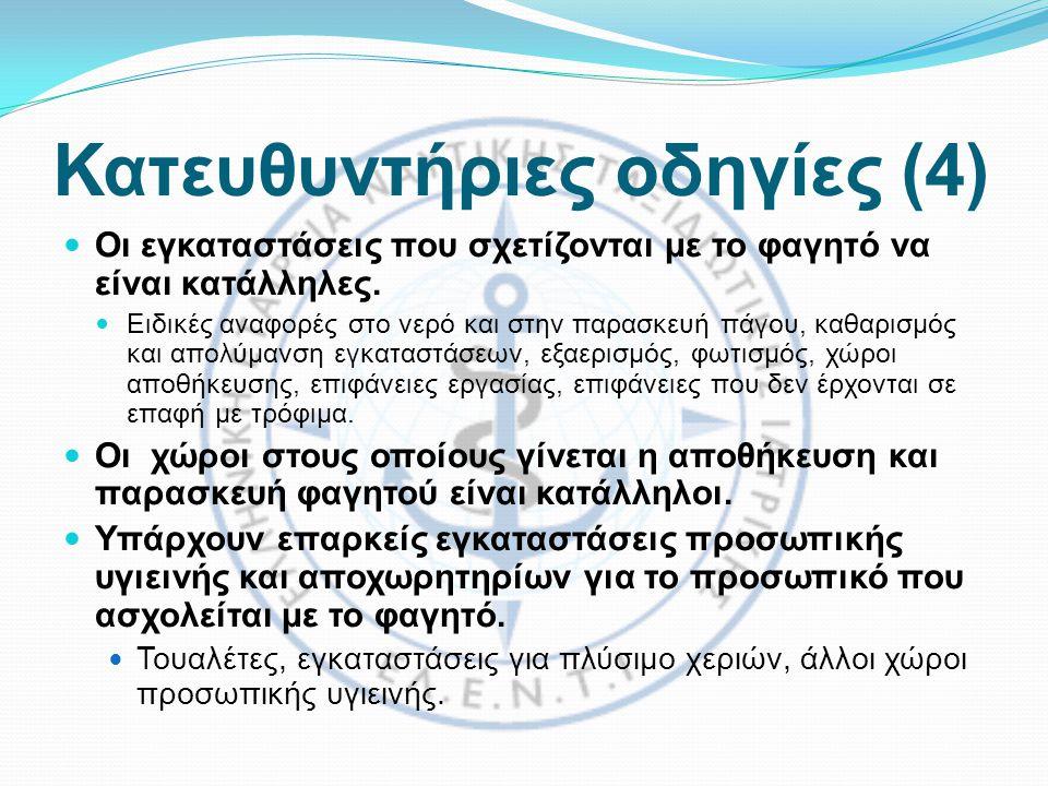 Κατευθυντήριες οδηγίες (4)
