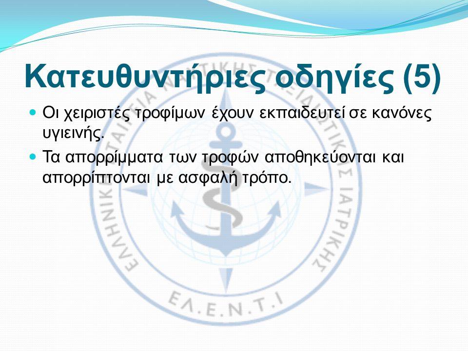 Κατευθυντήριες οδηγίες (5)