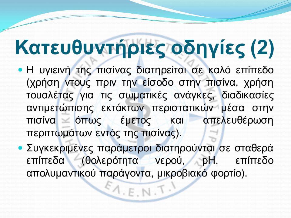 Κατευθυντήριες οδηγίες (2)