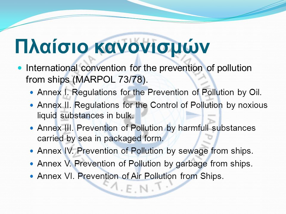 Πλαίσιο κανονισμών International convention for the prevention of pollution from ships (MARPOL 73/78).