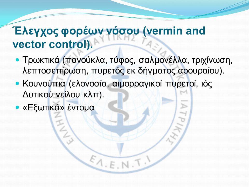 Έλεγχος φορέων νόσου (vermin and vector control).