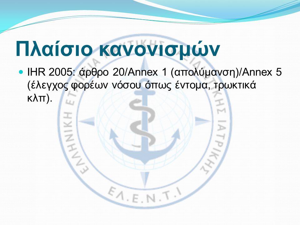 Πλαίσιο κανονισμών IHR 2005: άρθρο 20/Annex 1 (απολύμανση)/Annex 5 (έλεγχος φορέων νόσου όπως έντομα, τρωκτικά κλπ).