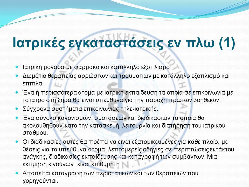 Ιατρικές εγκαταστάσεις εν πλω (1)