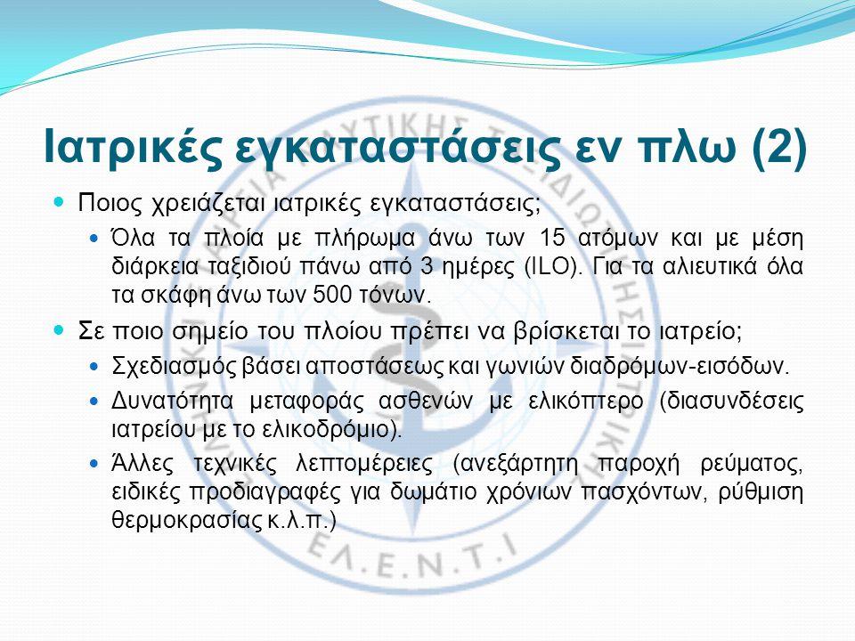 Ιατρικές εγκαταστάσεις εν πλω (2)