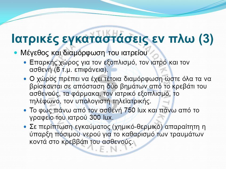 Ιατρικές εγκαταστάσεις εν πλω (3)