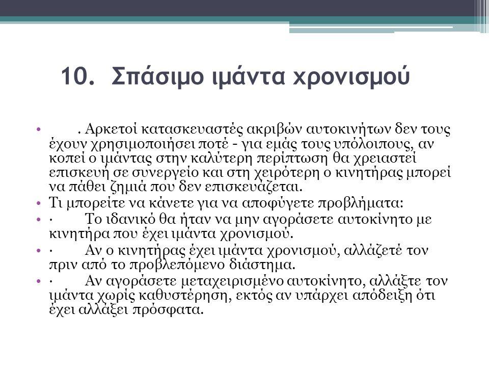 10. Σπάσιμο ιμάντα χρονισμού
