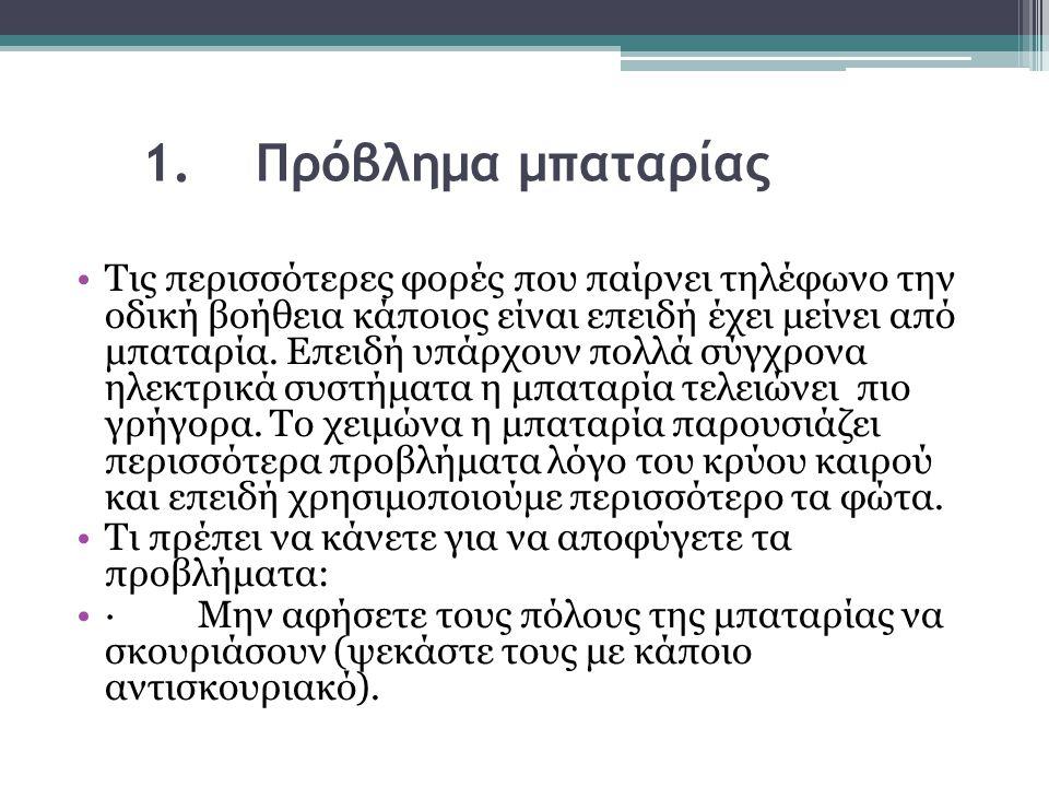 1. Πρόβλημα μπαταρίας